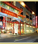 長崎中華街新館